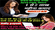 INDIA BEST & HUGE INCOME NON WORKING SYSTEM HERE